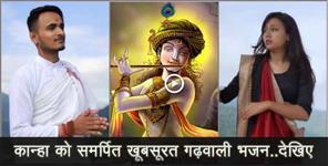 Video News From Uttarakhand :latest garhwali bhajan by tushar dwarka dimri