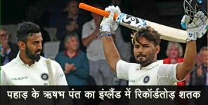 rishabh pant made century in england