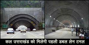 dehradun news: daat kali tunnel in dehradun to open soon