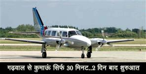 dehradun to pithoragarh air texi to start from 8 oct