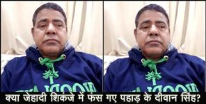 गढ़वाल: deevan singh of uttarakhand kidnapped in Saudi Arabia