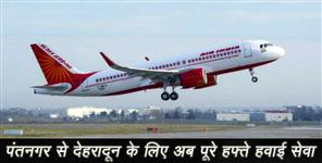 pantnagar to dehradun flight air india