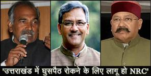 Uttarakhand nrc supported by two ministers of trivandra cabinet