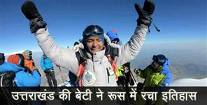 nainital: uttarakhand student astha climb to higest mountain of russia