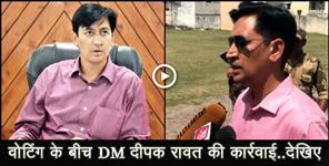 haridwar news: DM DEEPAK RAWAT IN ACTION IN POLLING DAY