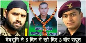 राष्ट्रीय: Three martyrs of uttarakhand in just four days