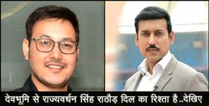 Rajyavardhan singh rathore reached Dehradun