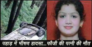 car accident at bageshwar women died