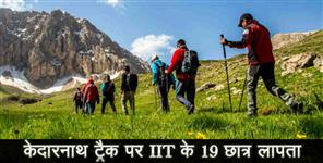 kedarnath: Contect cut of trakkers team on kedarnath track