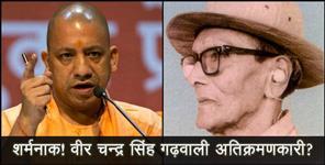 Uttar Pradesh News: govt gave notice to veerchandra singh garhwali family