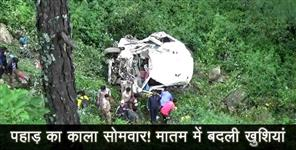 uttarkashi accident 13 people died
