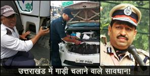 उत्तराखण्ड: Uttarakhand police action for road safety