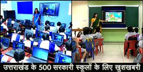 Government school will become a smart school