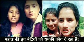 editorial: video got viral of two girls in uttarakhand