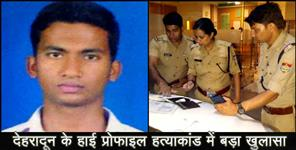 latest-uttarakhand-news: DEHRADUN SHAKOOR CASE UPDATE