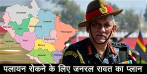 uttarkashi: General bipin rawat looks amazed with love of his maternal kindred