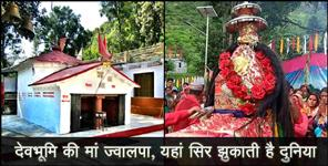 pithoragarh: Jwalpa devi temple in Uttarakhand