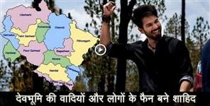 entertainment: shahid kapoor speaking about uttarakhand and uttarakhandi people