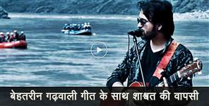 garhwali: shashwat pandit new song out now
