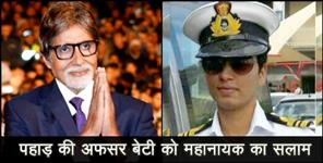 entertainment: Vartika joshi of uttarakhand to meet amitabh bachchan in show kbc