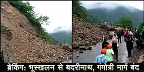 badrinath and gangotri highway land slide