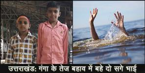 UTTARAKHAND TWO BROTHERS DROWNED IN GANGA