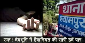 haridwar: 6 years old murdered and raped in haridwar uttarakhand