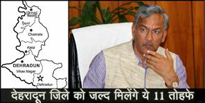 trivendra singh rawat: Uttarakhand govt meeting for dehradun works