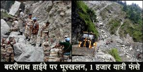 उत्तराखंड: land slide in badrinath high way