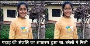 ut: uttarakhand girl anjali pant found in up bareli