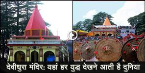 Video News From Uttarakhand :devidhura temple of uttarakhand