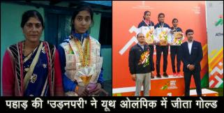 uttarakhand news: Ankita dhyani won gold madel in youth olympic