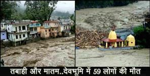 59 people died due to the disaster in Uttarakhand