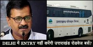 देहरादून: uttarakhand roadways buses may not Able to enter in delhi