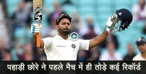 rishab pant breaks many records in cricket