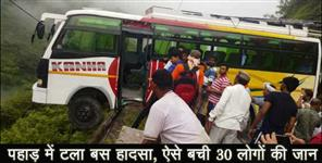 almora: CAR AND BUS COLLAPS IN TEHRI GARHWAL