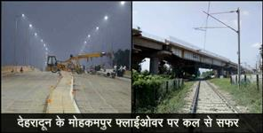 राष्ट्रीय: mohakampur flyover to start from 7 oct