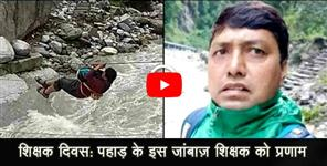 Video News From Uttarakhand :story of jodhsingh kunvar teacher of uttarakhand