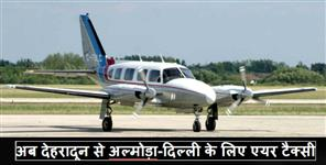 udan yojna to start between almora dehradun and delhi