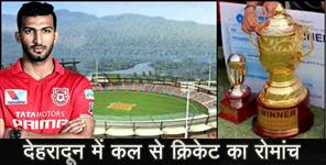 special: gold cup in uttarakhand