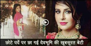 Video News From Uttarakhand :uttarakhand roop durgapal to act in new serial