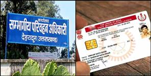 latest uttarakhand news: DEHRADUN DRIVING LICENCE NEWS