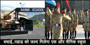 national: Sainik school to open in rudraprayag uttarakhand