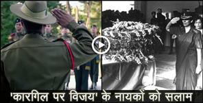 Vijay Diwas Tribute to the martyrs of Kargil war