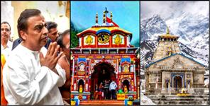 latest uttarakhand news: Mukesh ambani in badrinath kedarnath temple
