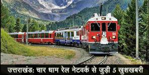 गंगोत्री: Electric train to run between rishikesh karanprayag rail network