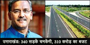 चमोली: Good news Uttarakhand gets 340 new roads