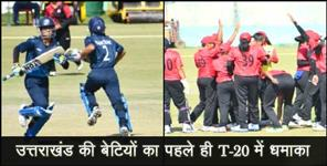 uttarakhand women criket team won first match in t 20 league