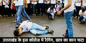 ragging in haldwani medical college