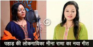 entertainment: Meena rana new song mera baju ranga